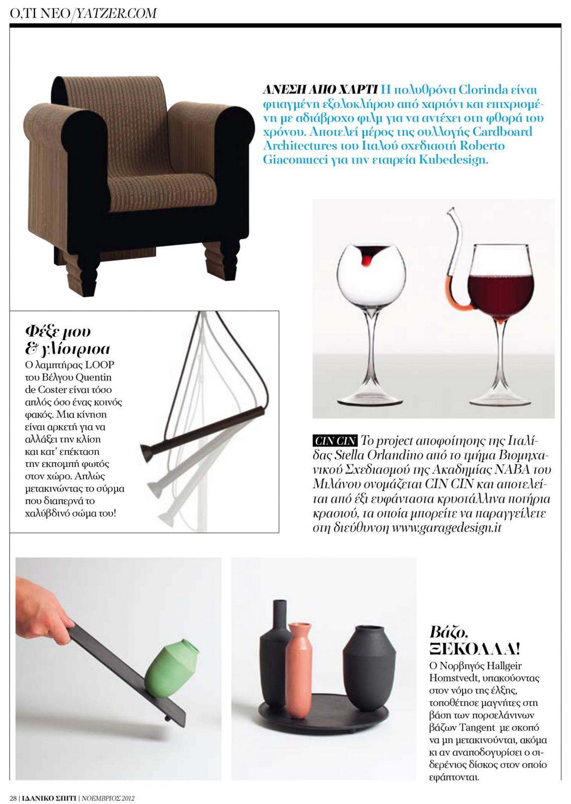 Greek Interior Design magazine, Cin cin wine glasses, Stella Orlandino design